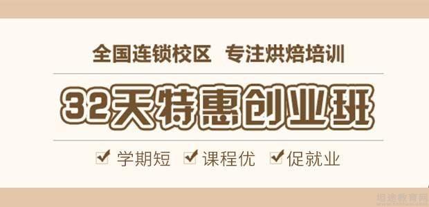 深圳银河天幕烘焙学院