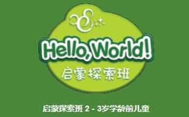 上海2-3岁儿童英语启蒙班