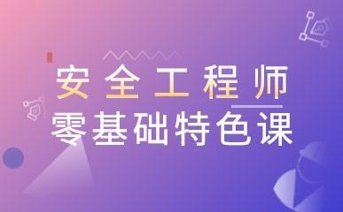 杭州安全工程师零基础辅导