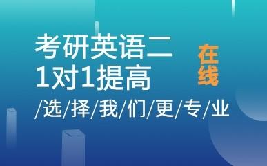 上海考研英语二1对1提高班