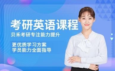 重庆考研英语全程课
