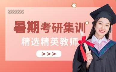 天津暑期考研集训课程