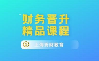 上海财务晋升培训班