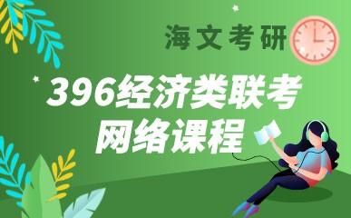 合肥396经济类联考网络训练
