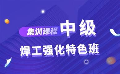 深圳中级焊工培训班