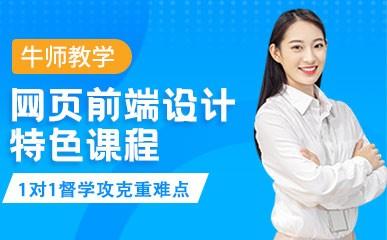 武汉网页前端设计高端课程