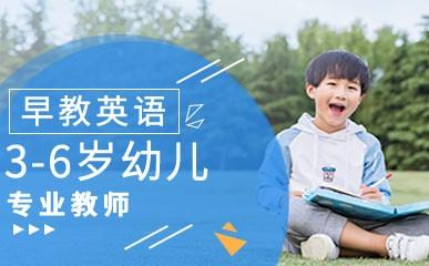 杭州3-6岁幼儿早教英语班