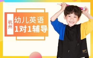 杭州幼儿英语1对1辅导