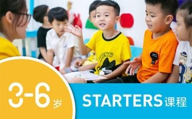 东莞3-6岁英语培训机构