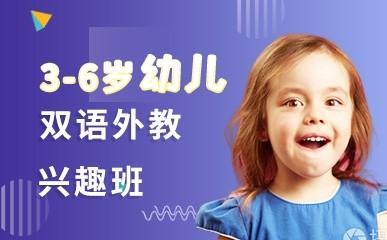 南昌3到6岁双语外教培训
