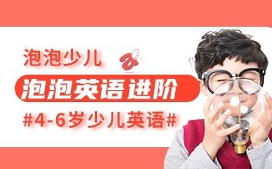 天津4-6岁泡泡英语进阶课程