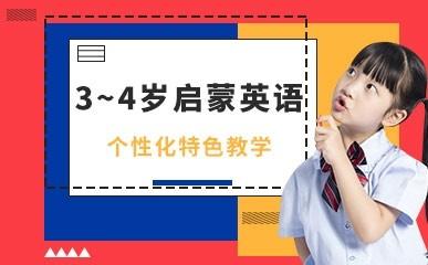 沈阳3~4岁启蒙英语辅导