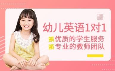 深圳幼儿英语一对一培训班