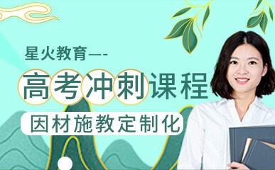郑州高考考前冲刺辅导班