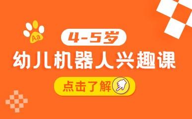 天津4-5岁幼儿机器人兴趣课程