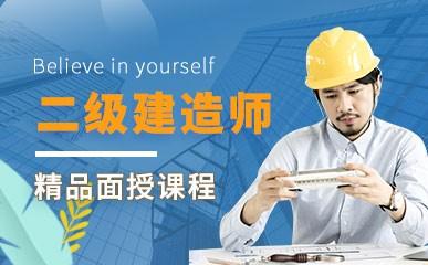 宁波二级建造师面授班