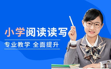 福州小学阅读语文读写训练班