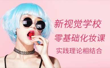 杭州一年制零基础化妆培训