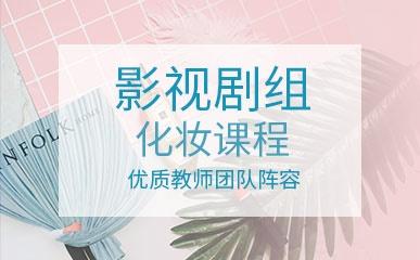杭州影视剧组化妆课程