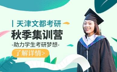 天津考研秋季集训营