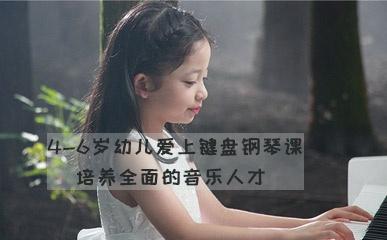 福州4-6岁幼儿键盘钢琴培训