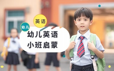 青岛幼儿英语小班辅导