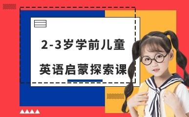 广州2-3岁学前儿童英语辅导班