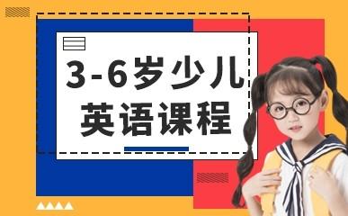 南昌3-6岁少儿英语培训