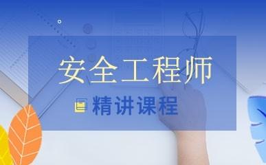 天津安全工程师全科课程