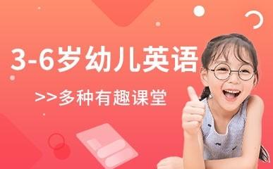重庆3-6岁幼儿英语辅导班