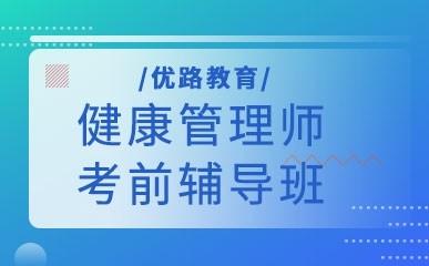 上海健康管理师考证班