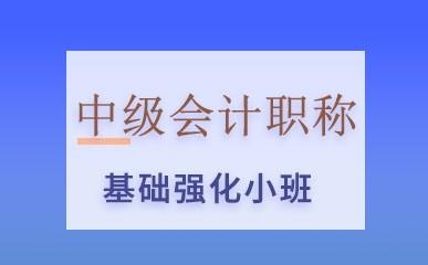 哈尔滨中级会计职称培训课程