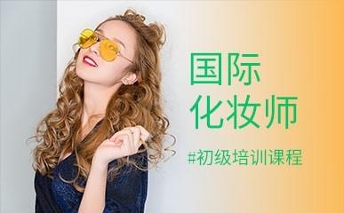 深圳国际化妆师基础班