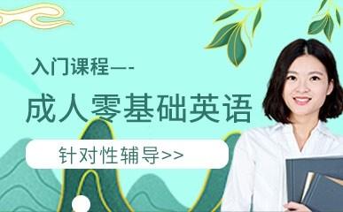 南京成人零基础英语培训