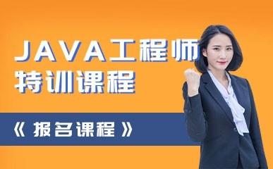 天津Java工程师特训班
