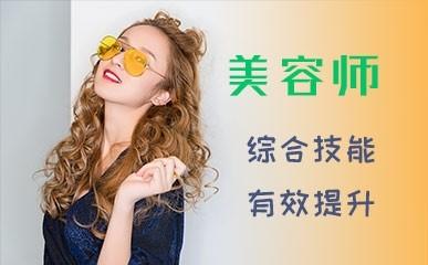 哈尔滨美容师培训课程