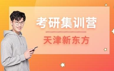 天津考研英语提升课程