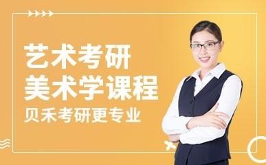 重庆艺术考研会美术学辅导