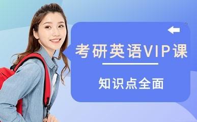 长沙考研英语VIP培训