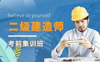 宁波二级建造师考前集训营