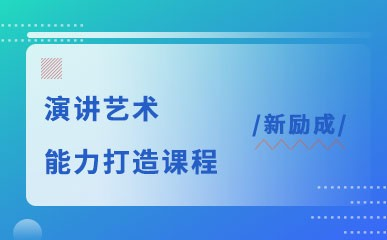 南昌演讲艺术能力提升训练