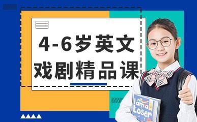 重庆4-6岁英文戏剧辅导