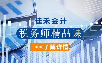 重庆税务师技能培训