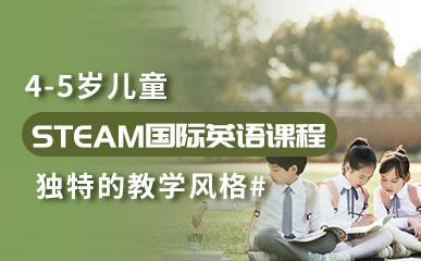 南京4-5岁STEAM英语小班