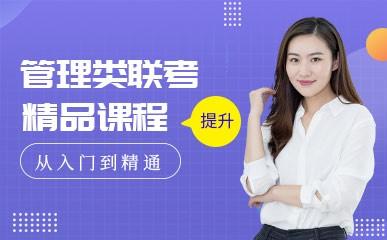 南京管理类联考培训班