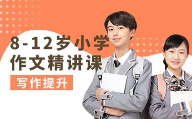 福州8-12岁小学作文培训