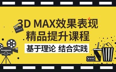 沈阳3D MAX效果表现培训班