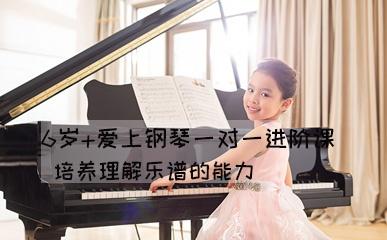 福州6岁+爱上钢琴一对一培训