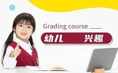 北京幼儿英语兴趣培训
