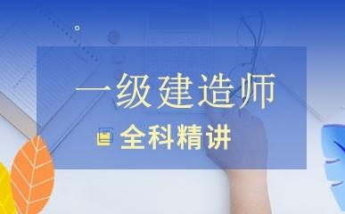 天津一级建造师全科课程
